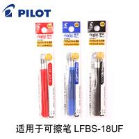 日本百乐热可擦笔芯LFBTRF30UF 0.38mm三支摩磨擦LFBS-18UF水笔芯