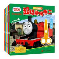 托马斯和朋友趣味手工(共6册)学前教育益智游戏书 0-6岁儿童观察力创造力训练书