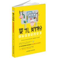 婴儿奶粉,你应该知道得更多 朱鹏、马鲲等 9787530491492 北京科学技术出版社 正品 枫林苑图书专营店