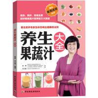 【二手书8成新】养生果蔬汁大全 张晔, 左小霞 9787501987856