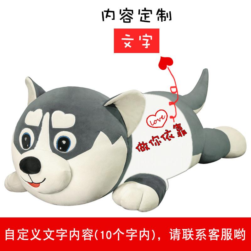 哈士奇公仔布娃娃可爱二哈毛绒玩具狗狗熊女孩睡觉抱枕长条枕玩偶