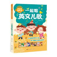 互动立体发声书一起唱英文儿歌0-3-6岁儿童语感启蒙经典英文歌有声绘本宝宝早教点读认知我会唱英文儿歌手指点读英语发声大书