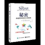 秘密:卓越领导者的五项修炼