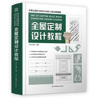 全屋定制设计教程(全屋定制行业设计从业人员实战指南)