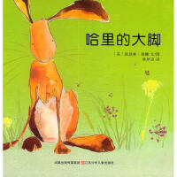 哈里的大脚 (英)瑞娜绘,林梦语  江苏少年儿童出版社