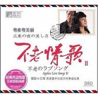 正版发烧索乐唱片不老情歌2粤夜粤美丽1CD