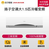 【苏宁易购】Yair/扬子空调大1.5匹冷暖变频节能壁挂机 KFRD-35GW/081ABP2-A3