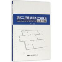 【二手书8成新】建筑工程建筑面积计算规范应用图解 黄伟典著 中国建筑工业出版社