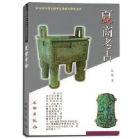 文物:二十世纪中国文物考古发现与研究丛书――夏商考古(1.5)