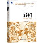 [二手旧书9成新]转机:我们做对了什么,(美)亨利,马喜文,9787111456445,机械工业出版社