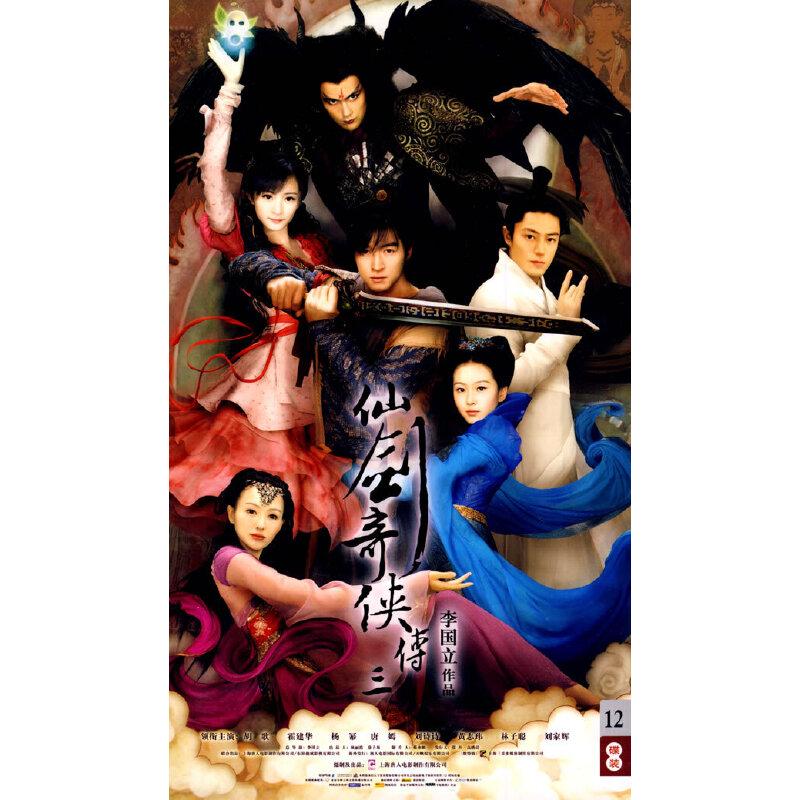 仙剑奇侠传三(12DVD)