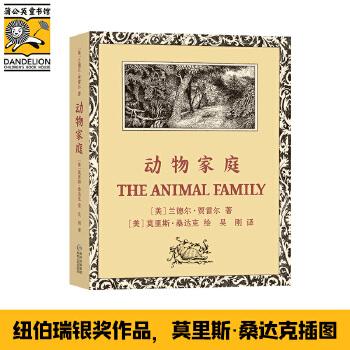 动物家庭 纽伯瑞银奖作品。莫里斯·桑达克插图。纯净之心写就的美丽诗篇,简朴纯美的文笔,深邃悠远的意境,世界儿童文学当之无愧的经典,讲述了一个独特却充满温暖与爱的家庭的故事。(蒲公英童书馆出品)
