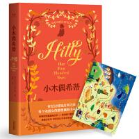 小木偶希蒂(纽伯瑞儿童文学金奖,全球畅销千万册,孩子成长必读,勇气礼物书,又名《木头娃娃的旅行》)