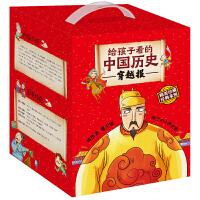 中国历史穿越报礼盒装(朝代卷10册)当当独家品