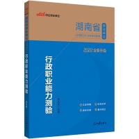 中公教育2020湖南省事业单位公开招聘工作人员考试:行政职业能力测验