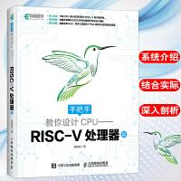 手把手教你设计CPU――RISC-V处理器篇 自制cpu自主设计书籍 RISC-V架构开发教程 指令模块 蜂鸟E200
