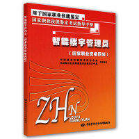 智能楼宇管理员(国家职业资格四级)―考试指导手册