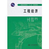 """工程经济 (普通高等教育""""十二五""""规划教材)"""