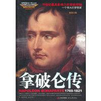 拿破仑传:世界名人军事传记