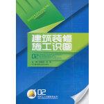 技术工人识图系列丛书 02 建筑装修施工识图