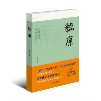 嵇康(pdf+txt+epub+azw3+mobi电子书在线阅读下载)