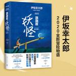 跷跷板妖怪(与东野圭吾、村上春树齐名的日本天才作家伊坂幸太郎2020全新冒险物语)