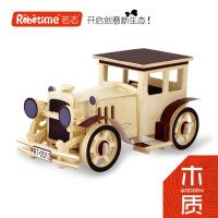 若态 3D木质立体拼图 儿童DIY木制老爷车 拼装模型 益智玩具 礼物