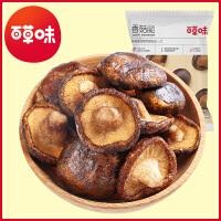 满减【百草味 -香菇脆片54g/盒】即食蔬菜果干办公室零食小吃特产