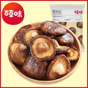 新品【百草味-香菇脆片54g/盒】即食蔬菜果干办公室零食小吃特产