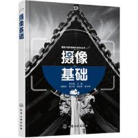 摄影与影视制作系列丛书--摄像基础(单光磊) 9787122291455