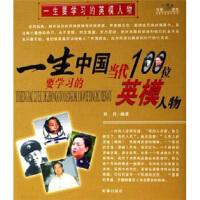 【二手书8成新】一生要学习的英模人物:一生要学习的中国当代100位英模人物 刘丹 时事出版社