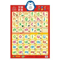 汉语拼音有声挂图阳光宝贝立体有声挂图正版播音员配音0-3-6岁婴幼儿童早教玩具认识汉语拼音