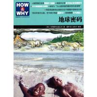 HOW & WHY美国经典少儿百科知识全书:地球密码 (美)世界图书出版公司 9787807634775