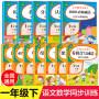 全12册语文数学同步训练一年级下册 看图说话写话看拼音写词语阅读理解训练题数学思维训练应用题口算心算速算强化训练加减乘除法天天练
