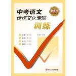 中考语文传统文化专项训练