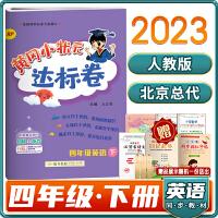 新版2021春黄冈小状元达标卷英语四年级下册人教版(RP)同步课本教材练习册