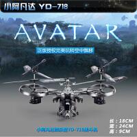 雅得遥控直升机 阿凡达电动遥控飞机儿童玩具718