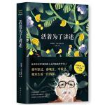 活着为了讲述 百年孤独 作者 马尔克斯人物自传诺贝尔文学奖获得者 人物传记 名人传记 传记 畅销书籍