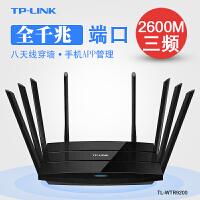 TP-LINK TL-WTR9200 2600M三频双千兆无线路由器;无线三频全千兆路由器;TP大功率大户型穿墙智能路