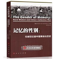 【人民出版社】记忆的性别:农村妇女和中国集体化历史