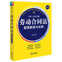 【二手书8成新】中华人民共和国劳动合同法配套解读与实例 汪敏著 法律出版社