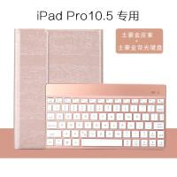 苹果ipad air2保护套2017新款ipad蓝牙键盘Pro10.5平板6皮套9.7寸 【背光】Pro10.5 金色