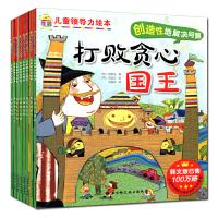 儿童领导力绘本套装共8册 作者:〔韩〕柳振浩 著 北京科学技术出版社