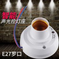 【好货优选】声控灯座声光控led小夜灯自动延时用楼道灯光控感应开关E27螺口