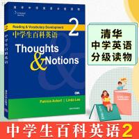 中学生百科英语2 Thoughts&Notions 附音频 百科主题式阅读 中小学教辅 英语专项 阅读理解完形填空 清华
