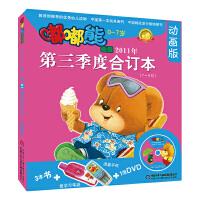 嘟嘟熊2011年第三季度合订本(赠嘟嘟熊玩具手机+爱学习笔袋)
