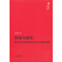 移植与嬗变:西方合作经济思想在近代中国的境遇――新世纪学术文库