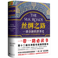 丝绸之路:一部全新的世界史(关心一带一路,必读丝绸之路)