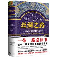 丝绸之路:一部全新的世界史(关心一带一路,就读丝绸之路)