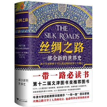 丝绸之路(精装)(pdf+txt+epub+azw3+mobi电子书在线阅读下载)